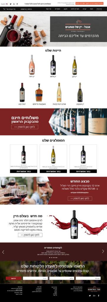 עיצוב דף ראשי לחנות יין